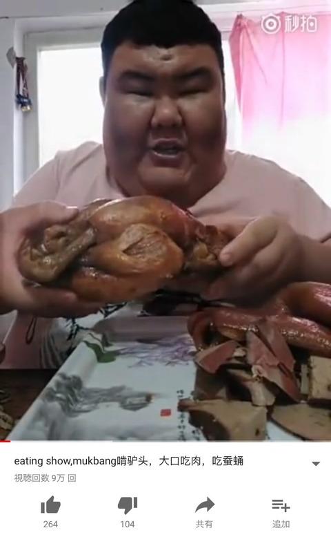 中国人の食いもん、キモい