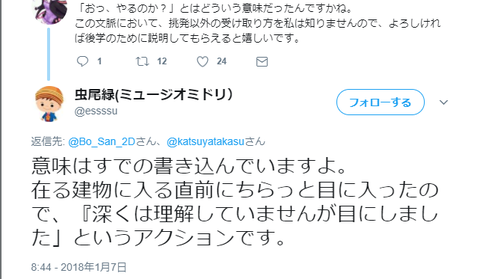 【悲報】高須院長の妻を慰安婦だと侮辱したツイカス、被告人となることが確定