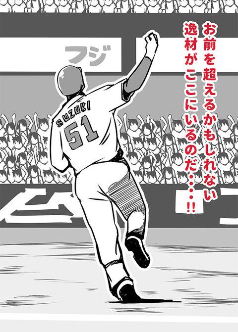 【悲報】鈴木誠也、未だ足首の怪我完治せず