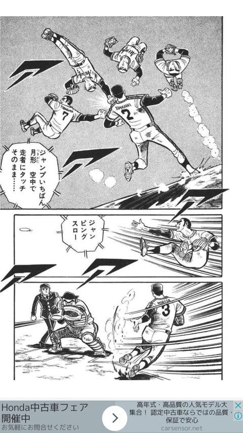 彡(゚)(゚)「肩壊して盗塁刺せんくなってもうた...せや!!」