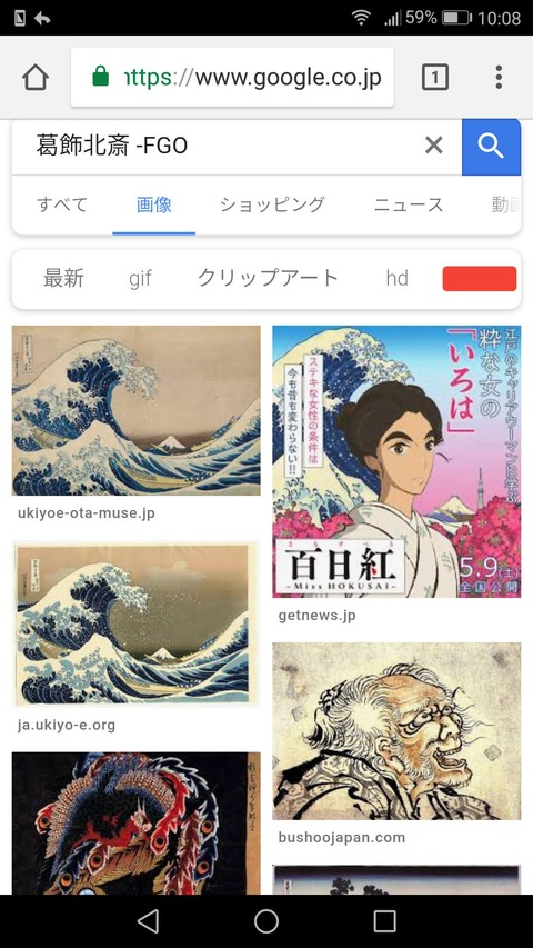 【悲報】葛飾北斎の画像検索荒れる