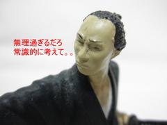 坂本竜馬3.JPG