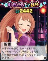 ともかちゃん2442