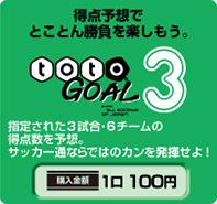 goal197x185