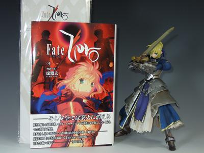 Fate/Zero最終巻