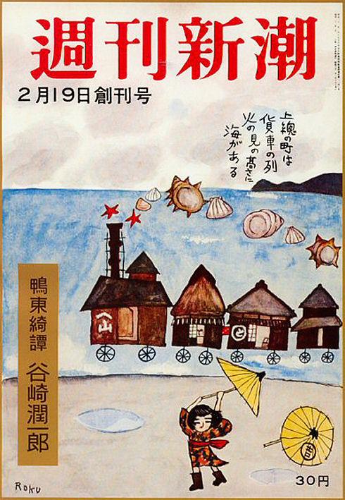 Shukan_Shincho_first_issue