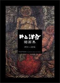 井上洋介獨画集 1931-2016