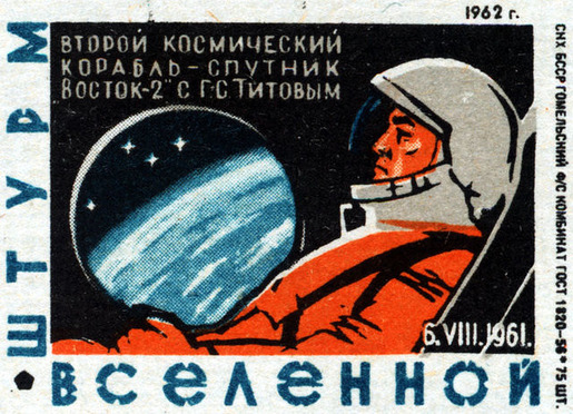USSR-Space-25