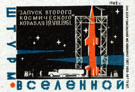 USSR-Space-24