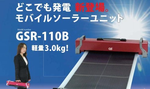 gsr-110b