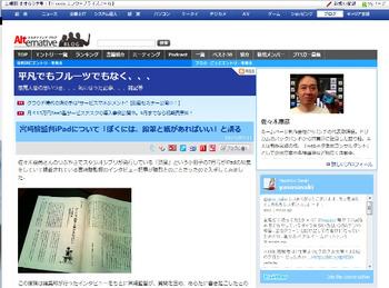 宮崎駿監督iPadについて「ぼくには、鉛筆と紙があればいい」と語る