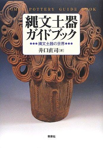 縄文土器ガイドブック—縄文土器の世界