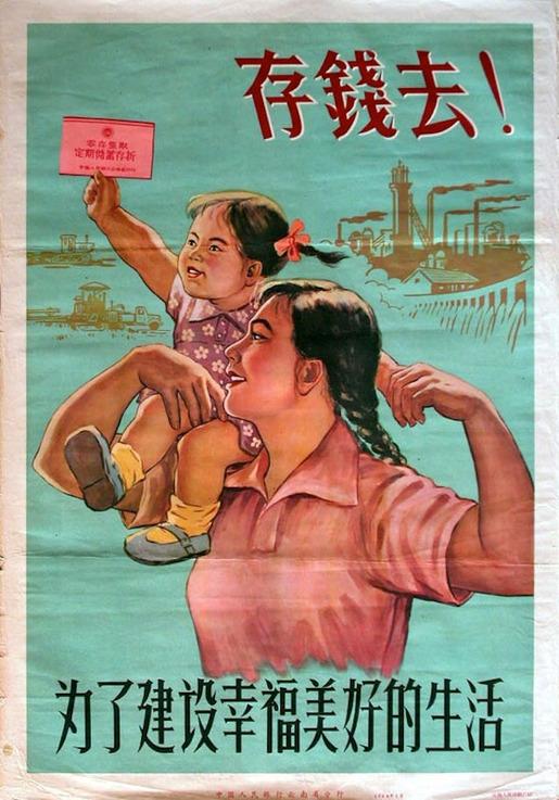 Propaganda Posters from China 14
