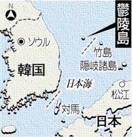 鬱陵(うつりょう)島