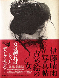 責め絵の女—伊藤晴雨写真帖 (フォト・ミュゼ)
