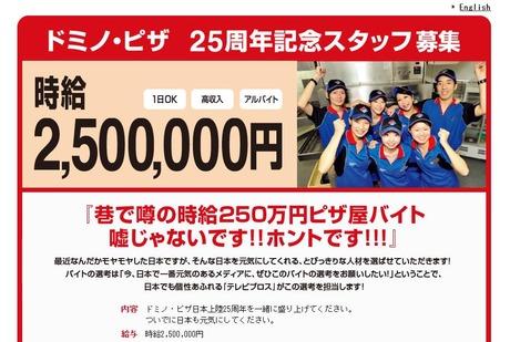 自給2,500,000円