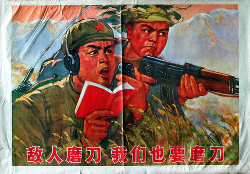 Propaganda Posters from China 17