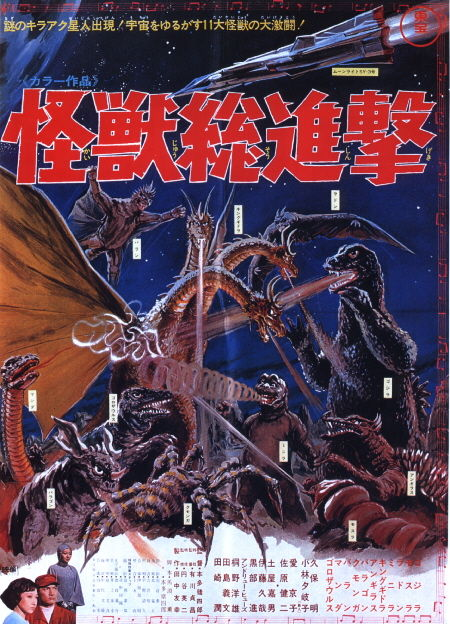 20080217-Destroy_All_Monsters_1968