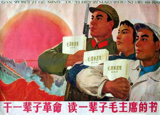 Propaganda Posters from China 15