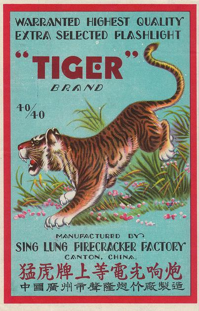 Chinese Firecracker Labels 08