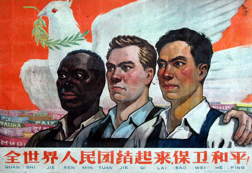 Propaganda Posters from China 12