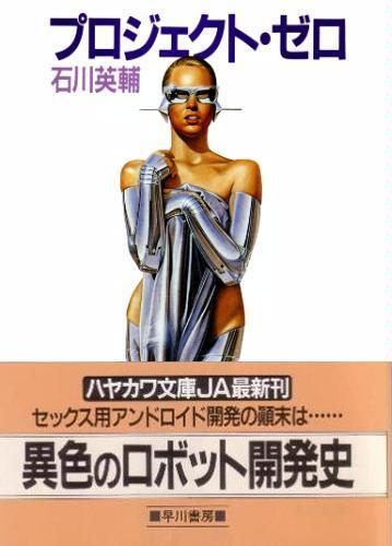 プロジェクト・ゼロ (ハヤカワ文庫JA)