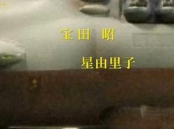 fake space battleship yamato