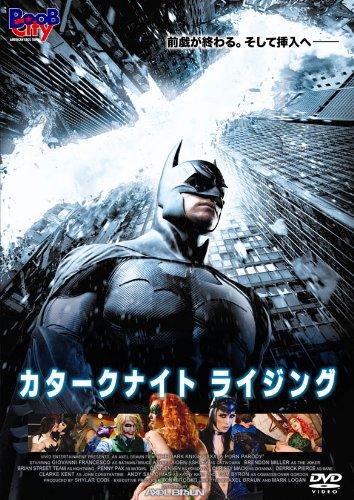 カタークナイト ライジング [DVD]