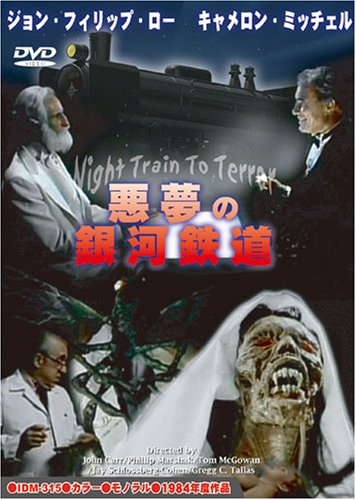 悪夢の銀河鉄道 [DVD]