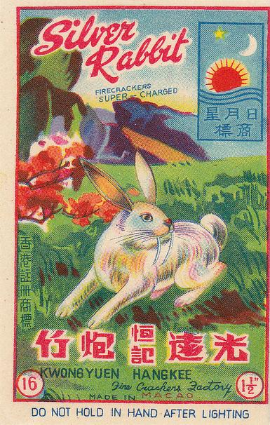 Chinese Firecracker Labels 03