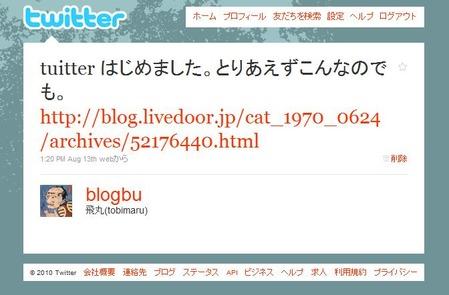 tuitter_blogbu