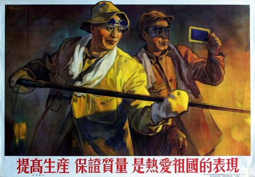 Propaganda Posters from China 07