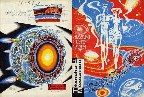 1950s_Space_Art_14