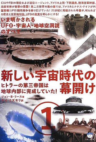 いま明かされるUFO・宇宙人・地球空洞説のすべて 新しい宇宙時代の幕開け1 ヒトラーの第三帝国は地球内部に完成していた!(超☆はらはら)