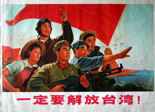 Propaganda Posters from China 16