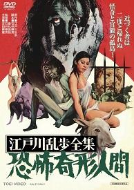 江戸川乱歩全集 恐怖奇形人間 [DVD]