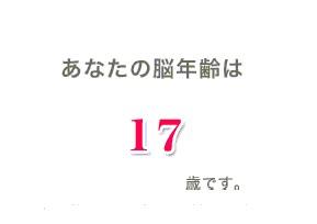 あたしって17歳(^。^)y-.。o○