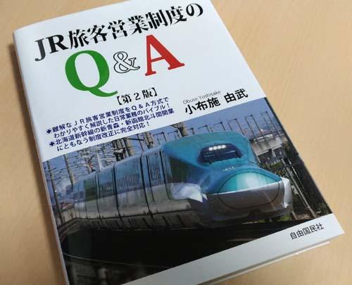 JR旅客営業制度のQ&A(第2版)