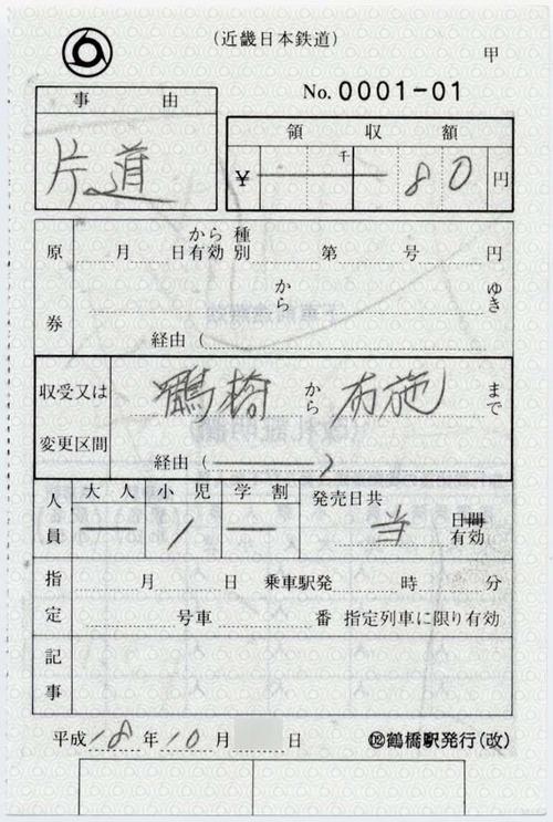 近鉄・鶴橋駅の改札補充券(02)