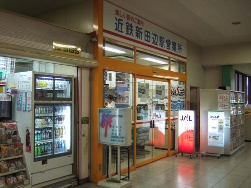 新田辺駅の駅営業所