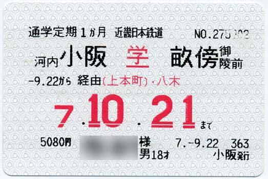 河内小阪〜畝傍御陵前の通学定期乗車券