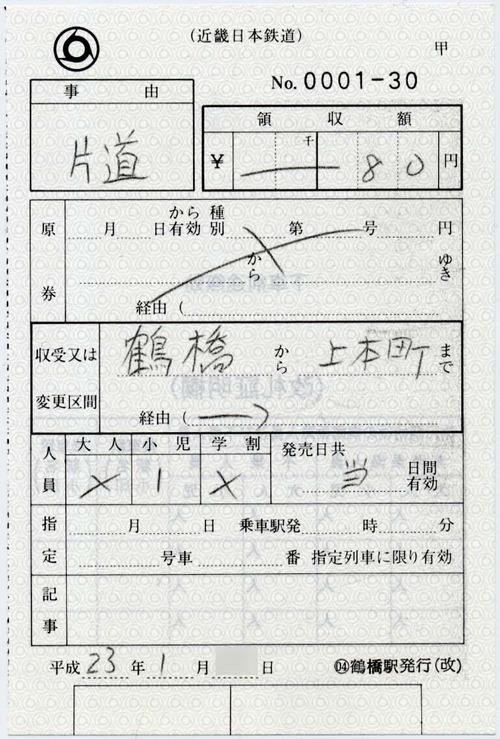 近鉄・鶴橋駅の改札補充券(04)-2