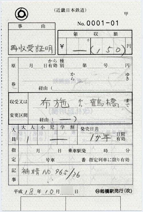 近鉄・鶴橋駅の改札補充券(04)