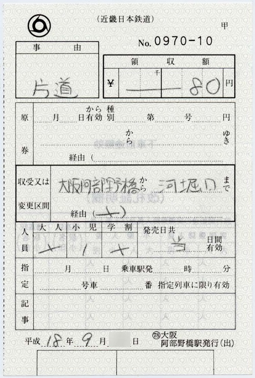 近鉄・大阪阿部野橋駅の出札補充券(78)