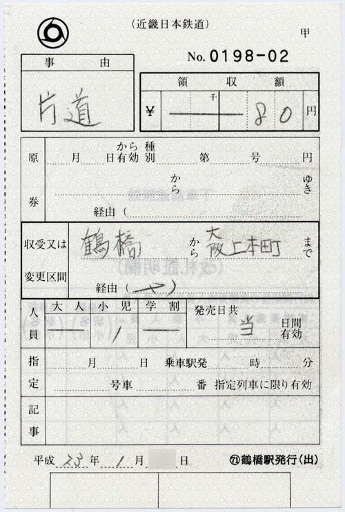 近鉄・鶴橋駅の補充券出札(71)