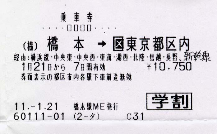 制度系:学割乗車券+連絡運輸+...