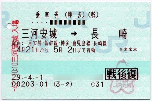 三河安城→長崎の往復乗車券(ゆき、戦傷病者後払)