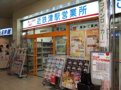 津駅の駅営業所