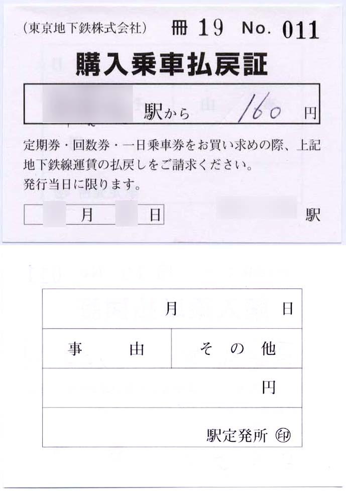 東京 メトロ 定期 券 払い戻し 【新型コロナウイルス特例】東京メトロの定期券・回数券の払い戻し方...