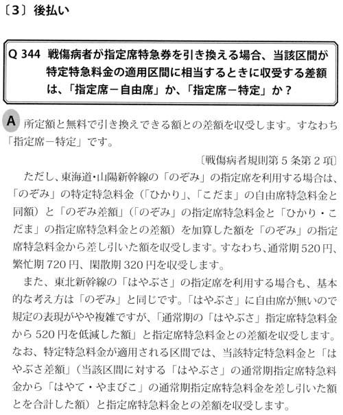 JR旅客営業制度のQ&AのQ366(戦傷病者後払)